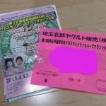 本庄早稲田の杜ハーフマラソン最終追切