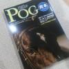 POGの終わりは、POGの始まり!青本買いました!