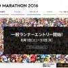 東京マラソンとりあえずエントリー
