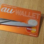 残高が分からないauウォレットを1円も残さずに使い切る方法。