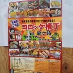 人気のコロッケが大集合!「コロッケ横丁 in 龍ケ崎」