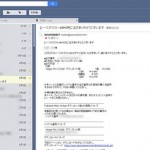 gmail(Gメール)でもOutlookのようなプレビュー画面が出せた!