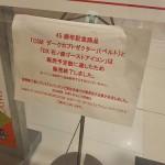 「石ノ森ゴーストアイコン」がプレミアムバンダイで注文受付中。