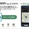 「楽天モバイルWiFi by エコネクト」をオプション契約