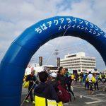 コースは辛いがそれでもアクアラインマラソンは最高!