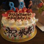 祝 米寿!婆ちゃん88歳になる!