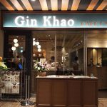 GIN KHAO(ギンカーオ)赤坂インターシティAIRで美味しいタイ料理!