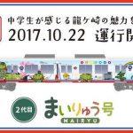 10月22日は関東鉄道竜ヶ崎線に乗ってコロッケを食べに行こう!
