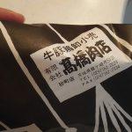 やっぱり旨い!高橋肉店の豚ロース味噌漬け!(龍ケ崎市)