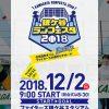鎌ケ谷ランフェスタ2018にエントリー!