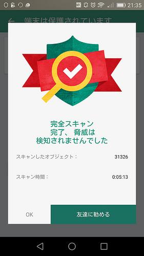 Screenshot_2015-12-10-21-35-52