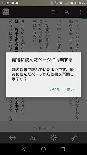 Screenshot_2016-03-12-18-27-24