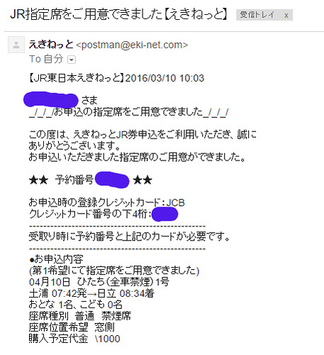 SnapCrab_NoName_2016-3-14_21-47-12_No-00