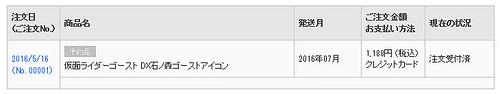 SnapCrab_NoName_2016-5-16_22-10-44_No-00