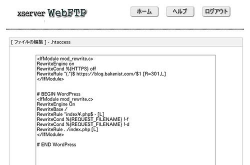 エックスサーバー WebFTP