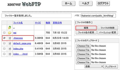 エックスサーバー WebFTP (1)