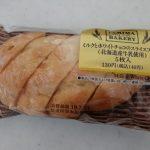 ファミマで見つけたパンがマジお気に入り!
